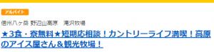 長野 リゾートバイト