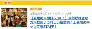 長野 リゾートバイト2