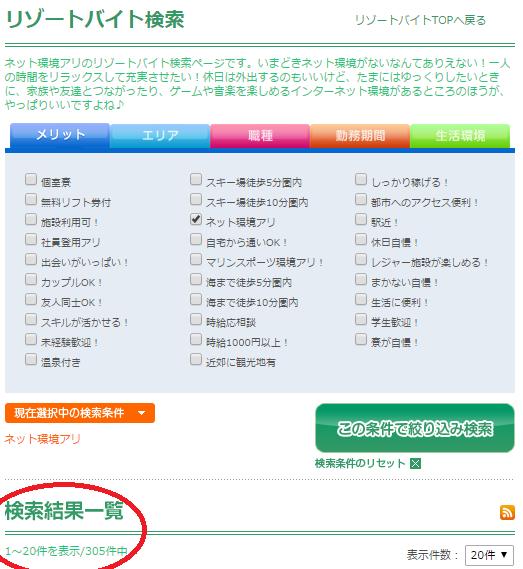 リゾートバイト ネット環境 検索