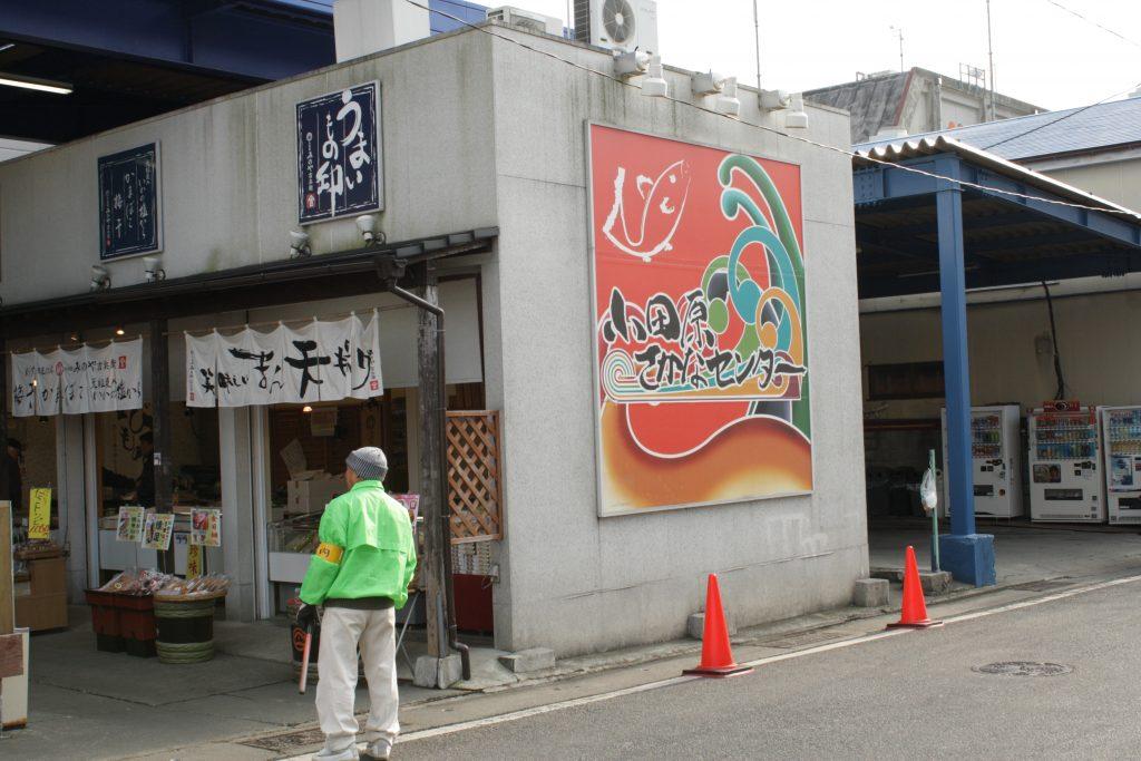 小田原 さかなセンター